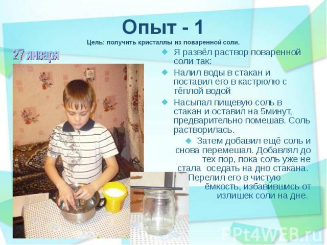 Презентация Выращивание Кристаллов Из Соли.Rar