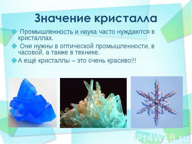 Презентация на тему как вырастить кристалл в домашних условиях