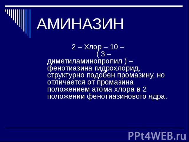 Промазин