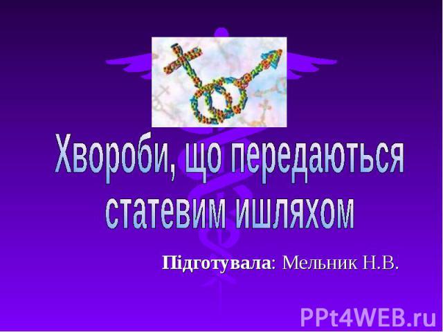 Підготувала: Мельник Н.В.