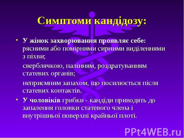Симптоми кандідозу: У жінок захворювання проявляє себе: рясними або помірними сирними виділеннями з піхви; сверблячкою, палінням, роздратуванням статевих органів; неприємним запахом, що посилюється після статевих контактів. У чоловіків грибки - канд…
