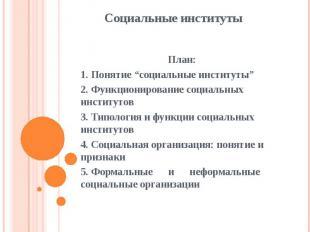 """Социальные институты План: 1. Понятие """"социальные институты"""" 2. Функционирование"""