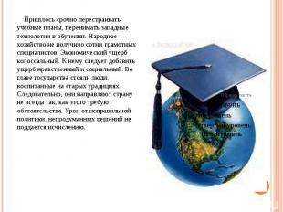 Пришлось срочно перестраивать учебные планы, перенимать западные технологии в об