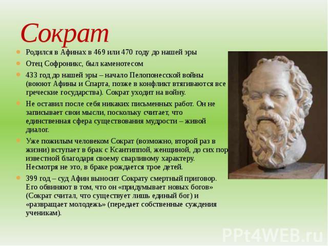 Почему афиняне поставили памятник сократу