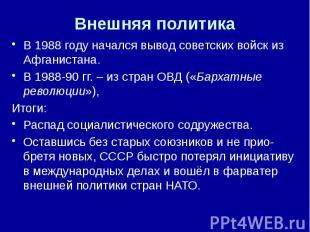 Реферат На Тему Перестройка В Ссср 1985-1991