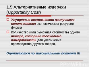 Упущенные возможности наилучшего использования экономических ресурсов фирмы Упущ