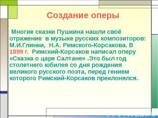 Презентация на тему пушкин в музыке