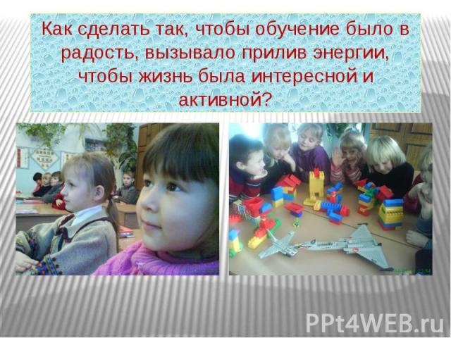 """Презентация на тему """"Здоровьесбережение детей в общеобразовательном учреждении"""" - скачать презентации по Педагогике"""
