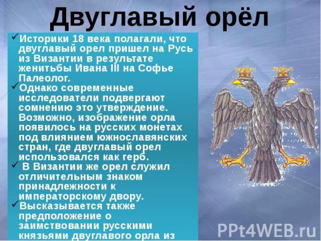 Почему у российского орла две головы