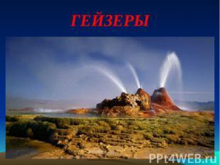 Презентацию на тему вулканы и гейзеры
