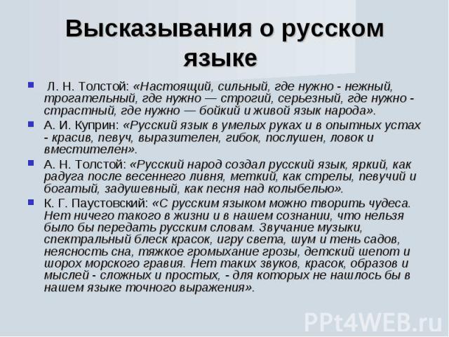 Цитаты о русском языке толстого