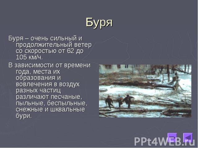 Презентация на тему бури