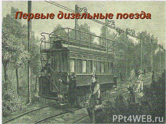 istoriya-razvitiya-transporta-v-rossii