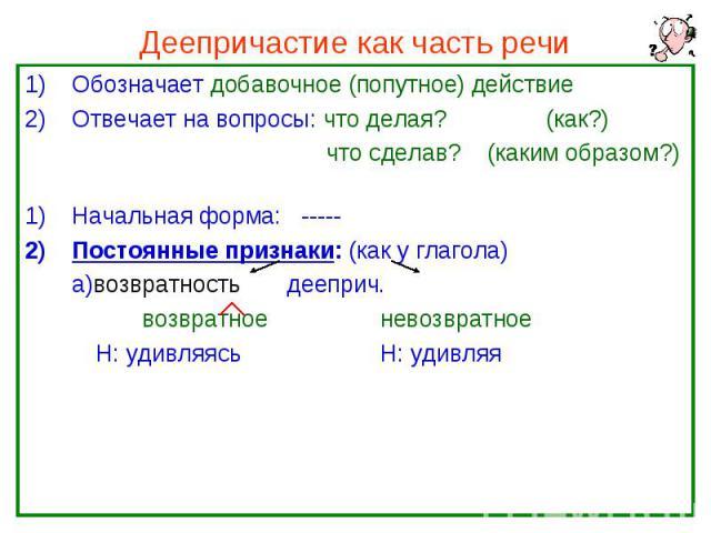 Деепричастие как часть речи 15