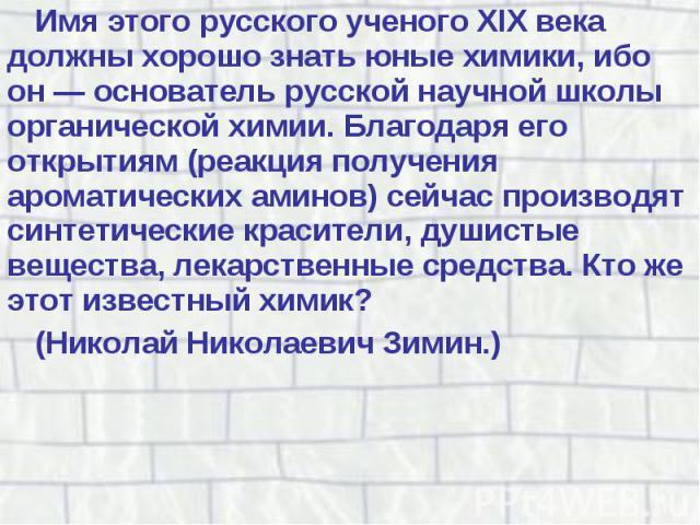 презентация по немецкому языку великие люди россии