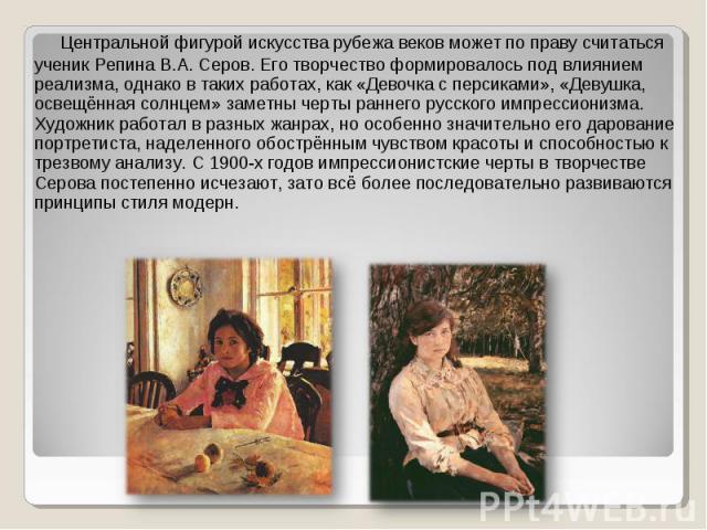 В россии на рубеже xix