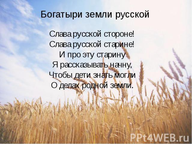 Презентация На Тему Богатыри Земли Русской