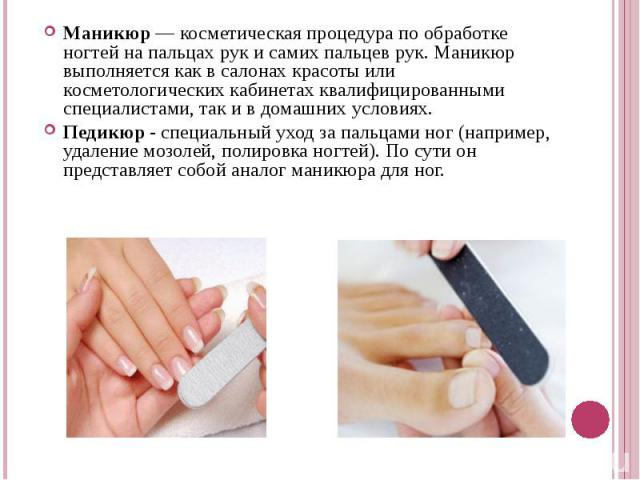Ухаживать за ногтями рук домашних условиях