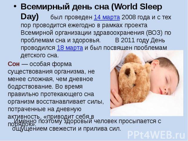 Проблемы сна днем