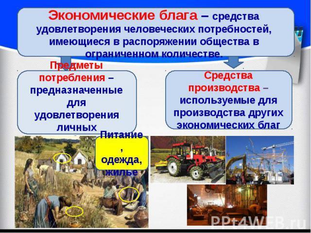 возникновении сомнений материальные потребности общества и экономические ресурсы менее хорошим
