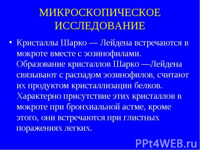 Кристаллы Шарко-Лейдена