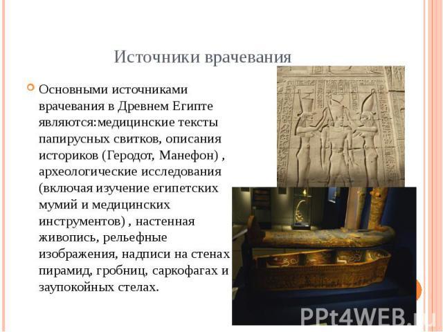 Презентация На Тему Медицина В Древнем Египте