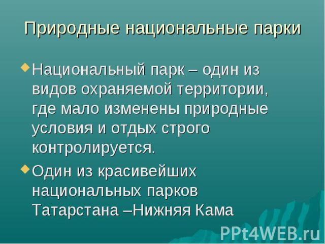 Презентация На Тему Национальные Парки России