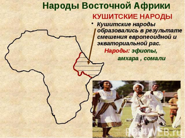 Танцы Народов Африки Презентация Мхк