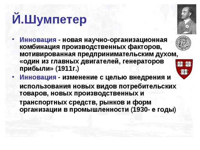 Шумпетер йа - теория экономического развития 2008, djvu, rus
