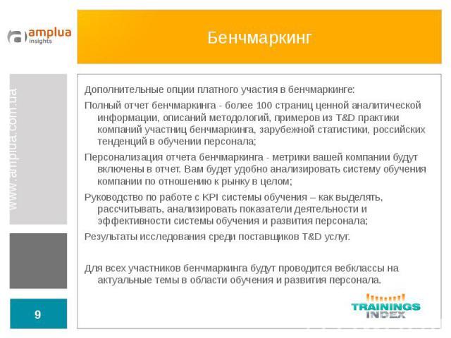dopolnitelnaya-analiticheskaya-informatsiya