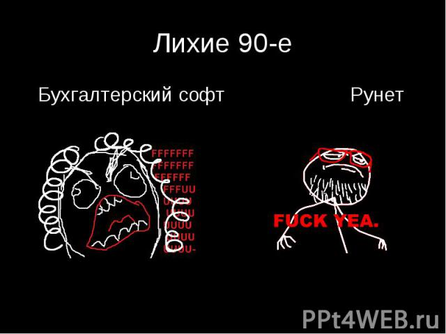 Бухгалтерский софт Рунет Бухгалтерский софт Рунет