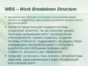 иерархическая структура последовательной декомпозиции проекта на подпроекты, пак