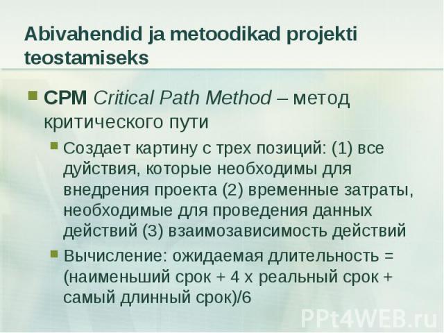 CPM Critical Path Method – метод критического пути CPM Critical Path Method – метод критического пути Создает картину с трех позиций: (1) все дуйствия, которые необходимы для внедрения проекта (2) временные затраты, необходимые для проведения данных…