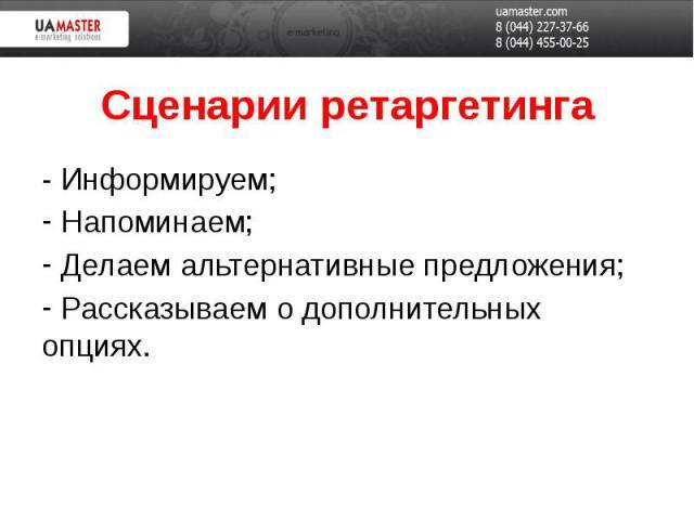 """Презентация """"Маркетинг онлайн (тренды 2009)"""" - скачать презентации по Экономике"""