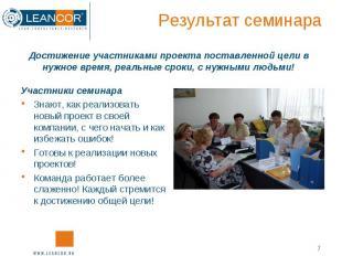Участники семинара Участники семинара Знают, как реализовать новый проект в свое
