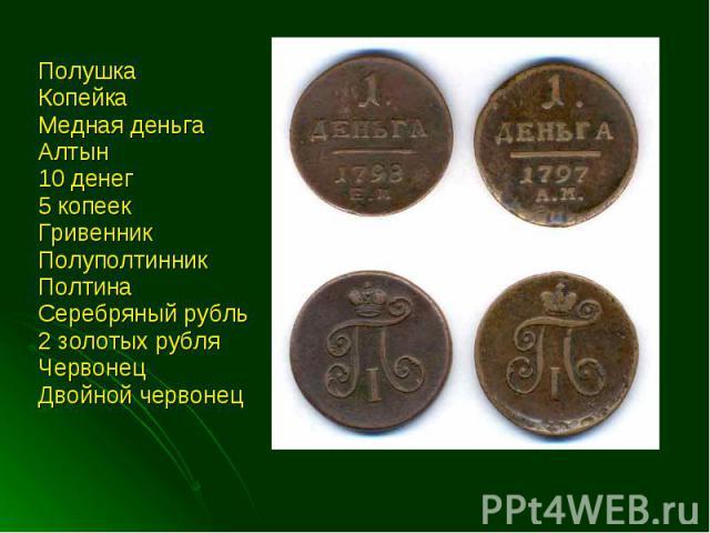 1813 год/b