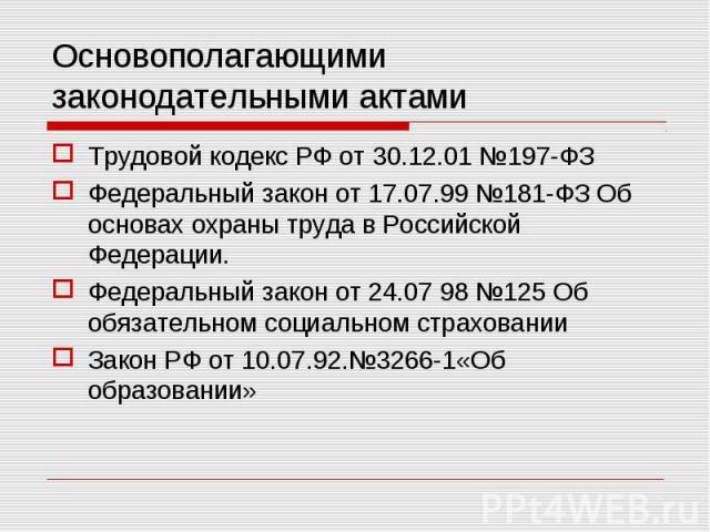 Статья 136 трудового кодекса российской федерации некоторое время