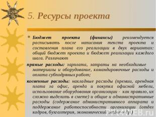 Бюджет проекта (финансы) рекомендуется расписывать после написания текста проект