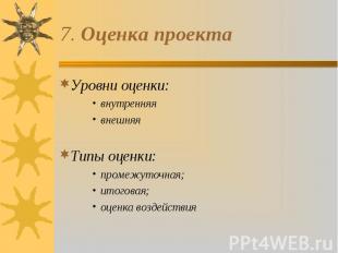 Уровни оценки: Уровни оценки: внутренняя внешняя Типы оценки: промежуточная; ито