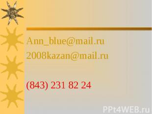 Ann_blue@mail.ru Ann_blue@mail.ru 2008kazan@mail.ru (843) 231 82 24