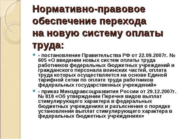 Новая система оплаты труда работников дошкольных образовательных учреждений 1 дэфи 2006 введение новой системы