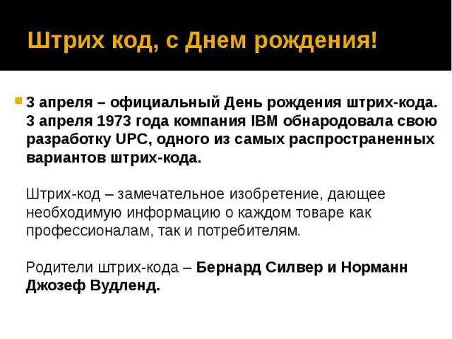 http://fs1.ppt4web.ru/images/95258/154282/640/img8.jpg