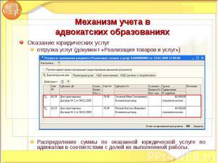 Оказание юридических услуг Оказание юридических услуг отгрузка услуг (документ «