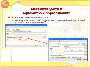 Начисление оплаты адвокатам Начисление оплаты адвокатам Регистрация начисления а