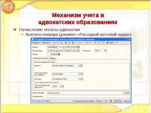 Начисление оплаты адвокатам Начисление оплаты адвокатам Выплата гонорара (докуме