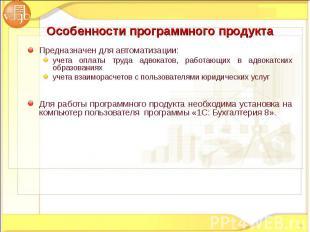 Предназначен для автоматизации: Предназначен для автоматизации: учета оплаты тру