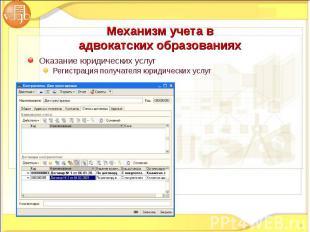 Оказание юридических услуг Оказание юридических услуг Регистрация получателя юри