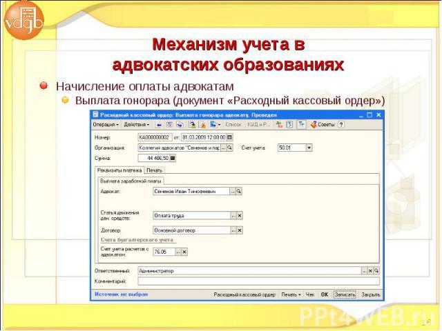 Начисление оплаты адвокатам Начисление оплаты адвокатам Выплата гонорара (документ «Расходный кассовый ордер»)