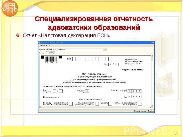 Отчет «Налоговая декларация ЕСН» Отчет «Налоговая декларация ЕСН»