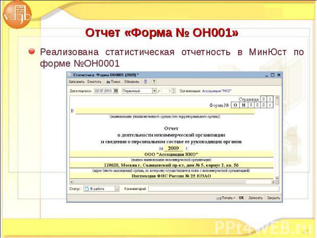 Реализована статистическая отчетность в МинЮст по форме №ОН0001 Реализована статистическая отчетность в МинЮст по форме №ОН0001